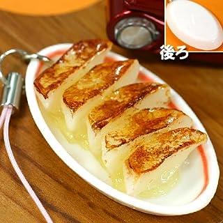 そっくり 食品サンプル 携帯ストラップ (皿付き餃子)