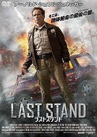 ラストスタンド -THE LAST STAND-