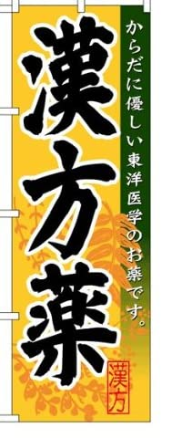 送料無料【漢方薬】のぼり旗 3枚セット 1枚あたり@1,650円 (日本ブイシーエス)24GNB144