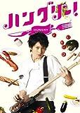 ハングリー! DVD-BOX -