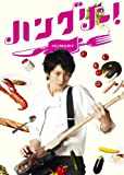 ハングリー! DVD-BOX / 向井理, 瀧本美織, 国仲涼子, 塚本高史, 三浦翔平 (出演)
