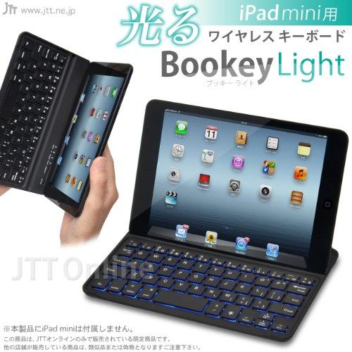 【予約 7月30日発売開始】「iPad mini 用 光るワイヤレス キーボード Bookey Light(ブッキー ライト)」【iPhone5でも使えます】キーボードが7色に光り、暗闇でも文字の入力が可能です・ワイヤレスBluetooth接続・薄型スリム・「Smart Cover」の様に液晶カバーとしても使えます