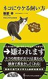 ネコにウケる飼い方 ワニブックスPLUS新書