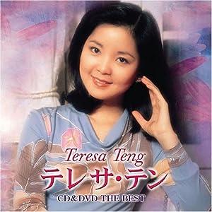 CD & DVD the Best Teresa Teng