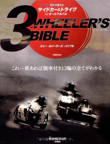 3ーWHEELER'S BIBLE―最新サイドカー&トライク (ヤエスメディアムック 293)