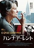 ハンナ・アーレント 北野義則ヨーロッパ映画ソムリエのベスト2013第5位 2013年ヨーロッパ映画BEST10