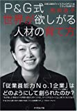 P&G式 世界が欲しがる人材の育て方―日本人初のヴァイスプレジデントはこうして生まれた