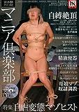 マニア倶楽部 2013年 03月号 [雑誌]
