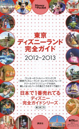 東京ディズニーランド完全ガイド 2012-2013 (Disney in Pocket)