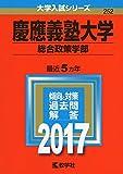 慶應義塾大学(総合政策学部) (2017年版大学入試シリーズ)