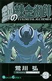 鋼の錬金術師 21 (ガンガンコミックス)