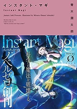 インスタント・マギ<インスタント・マギ> (NOVEL 0)