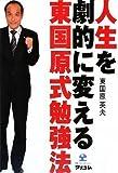 人生を劇的に変える東国原式勉強法
