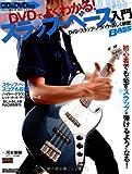 ベース・マガジン DVDでよくわかる! スラップ・ベース入門 DVDでスラップのノウハウを詳しく解説! (CD、DVD付き) (リットーミュージック・ムック)