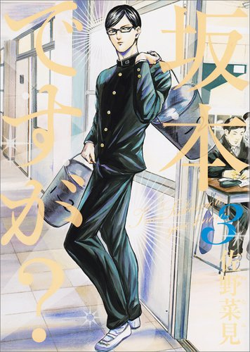 坂本ですが? 3 (ビームコミックス)