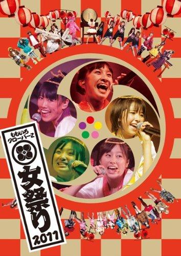 ももクロ 秋の二大祭り 「女祭り2011」 [DVD]