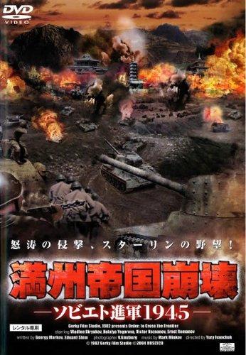 満州帝国崩壊 ソビエト進軍1945 [DVD]