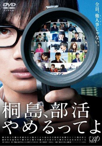 桐島、部活やめるってよ(DVD2枚組) -