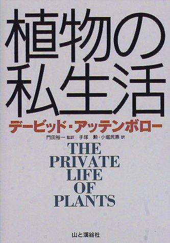 植物の私生活