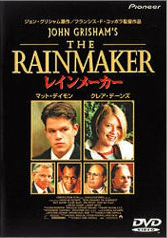 レインメーカー [DVD]