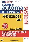 司法書士 山本浩司のautoma system (4) 不動産登記法(1) 第4版
