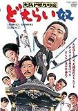大阪ど根性物語 どえらい奴 [DVD]