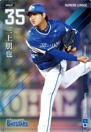 オーナーズリーグ20弾/OL20/GR/三上朋也/横浜
