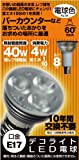 商品名:エス・ティー・イー デコライト LED電球 (照射角60°・E17口金・レフ型・40W型レフ球 相当(4W)・210ルーメン・電球色) JD1708CC