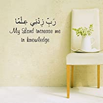 Islamic Wall Stickers