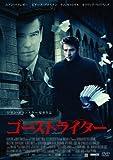 ゴーストライター  北野義則ヨーロッパ映画ソムリエのベスト2011第4位