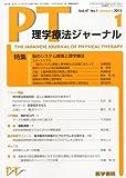 理学療法ジャーナル 2013年 01月号 脳のシステム障害と理学療法
