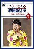 イラっとくる韓国語講座vol.1 河本くんの旅が始まるセヨ!~黄色いパジャマ(下のみ)誕生編~ [DVD] / 河本準一 (出演)