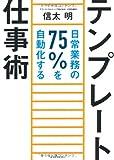 テンプレート仕事術 ―日常業務の75%を自動化する
