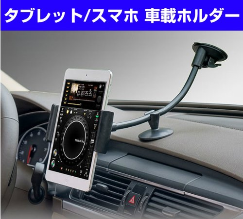 iphone 車載ホルダー スマートフォン/iphone5/ipad mini/スマホ/携帯電話/ケータイ/けいたい などを 車/自動車/軽自動車 に装着 GPSナビゲーションカーホルダーカーホルダー スマホグッズ/車載スタンド カー用品/内装パーツ CAR-BRACKET-31010