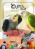 とりカフェ散歩 インコフクロウ文鳥かわいい鳥たちとふれあえる人気の鳥カフェ30軒