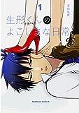生形くんのよこしまな日常 (1) (カドカワコミックス・エース)