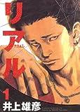 リアル (1) (Young jump comics)