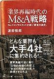 業界再編時代のMA戦略 1コンサルタントが導く勝者の選択