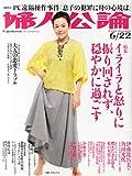 婦人公論 2014年 6/22号 [雑誌]