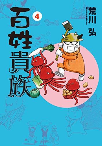 百姓貴族 / 荒川弘(4),壯絶なエピソードてんこ盛りな農家の嫁入り - PHMPK.LOG