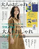 大人のおしゃれ手帖 2016年 08 月号 [雑誌]