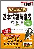 かんたん合格 基本情報技術者教科書 平成27年度 (Tettei Kouryaku JOHO SHORI)