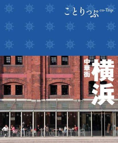 ことりっぷ 横浜 中華街 (旅行 ガイドブック)