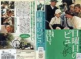 日曜日のピュ [VHS] 北野義則ヨーロッパ映画ソムリエ 1994年ヨーロッパ映画BEST10