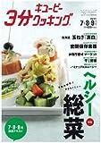キユーピー3分クッキングテキスト2012年7・8・9月号 [雑誌] / ゲイン(名古屋) (刊)
