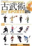 古武術for SPORTS—いきなりスポーツが上手くなる! (よくわかるDVD+BOOK—SJテクニックシリーズ)