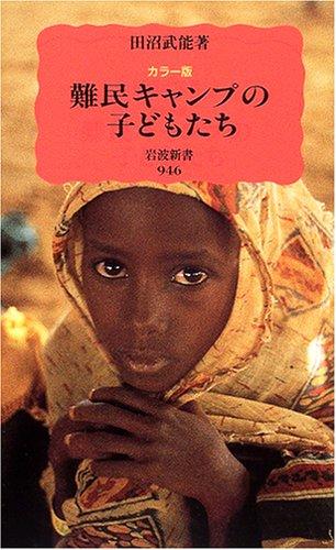 カラー版 難民キャンプの子どもたち (岩波新書)