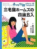 このシリーズで、初めて赤川次郎さんの作品に触れる子どもたちも多いはず