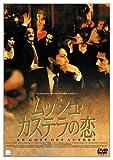 ムッシュ・カステラの恋  Agnès Jaoui [DVD]