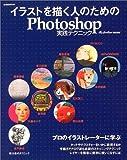 イラストを描く人のためのPhotoshop実践テクニック (玄光社MOOK (82))